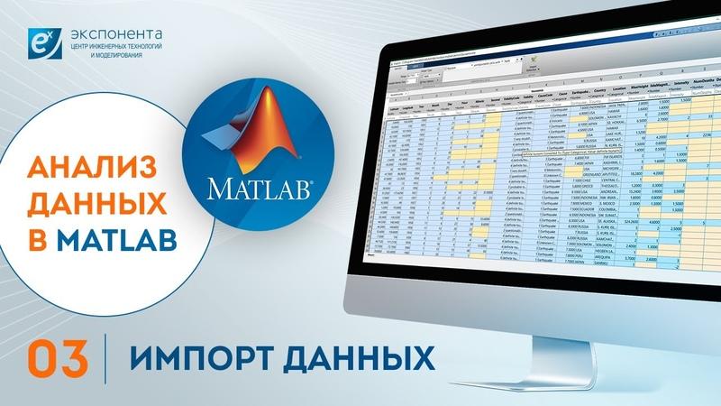 Анализ данных в MATLAB 03 Импорт данных