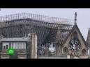 В причинах пожара в Нотр Дам де Пари разбираются 50 следователей