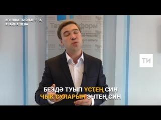 Филүс Каһиров Гөлшат Зәйнашева сүзләренә язылган