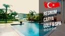 Отель Регнум Кария Гольф Спа 5* (Белек). Regnum Carya Golf Spa 5*. Рекламный тур География .
