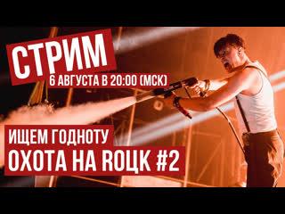Охота на годный rock и metal c radio tapok #2