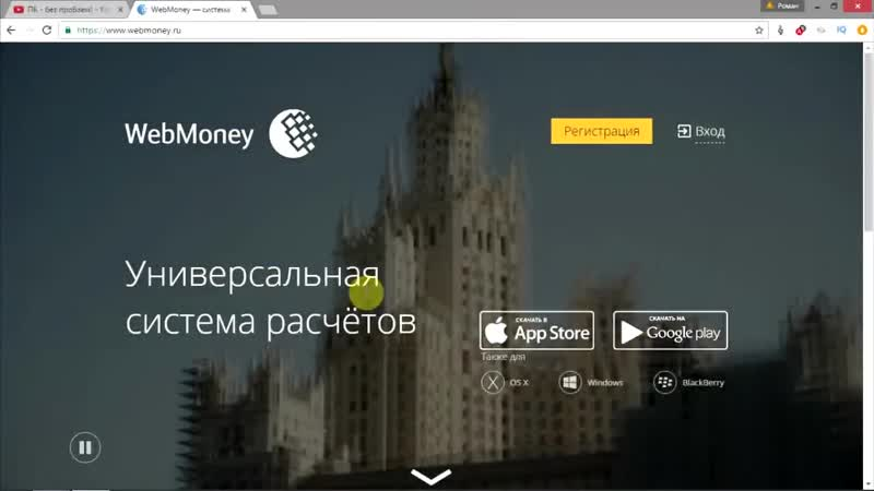 Регистрация WEBMONEY (вебмани) кошелька 2018. Подробная инструкция