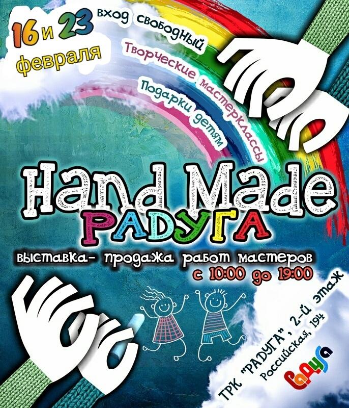 Афиша ТК РАДУГА Выставка Hand Made