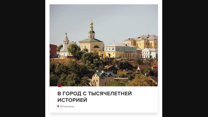 В город с тысячелетней историей. Владимир