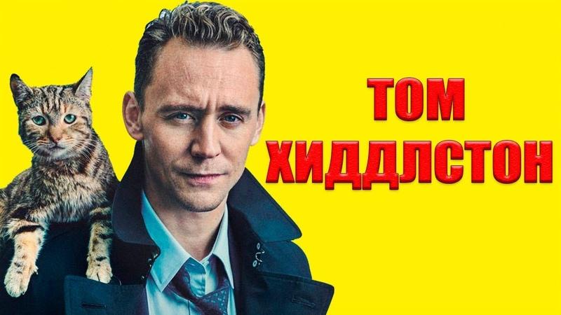 Том Хиддлстон, биография, Tom Hiddleston