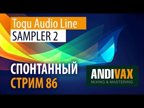 AV CC 86 - TAL SAMPLER 2 (семплер с характером Скриптонита)