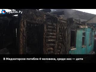 В Медногорске погибла семья из 4-х человек