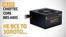 Обзор блока питания CHIEFTEC CORE BBS-600S: Не все то золото