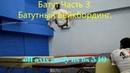 Батут для вейкборда. Чем заниматься вейкбордистам на батуте. Обучалка. Wakeboard Tutorial