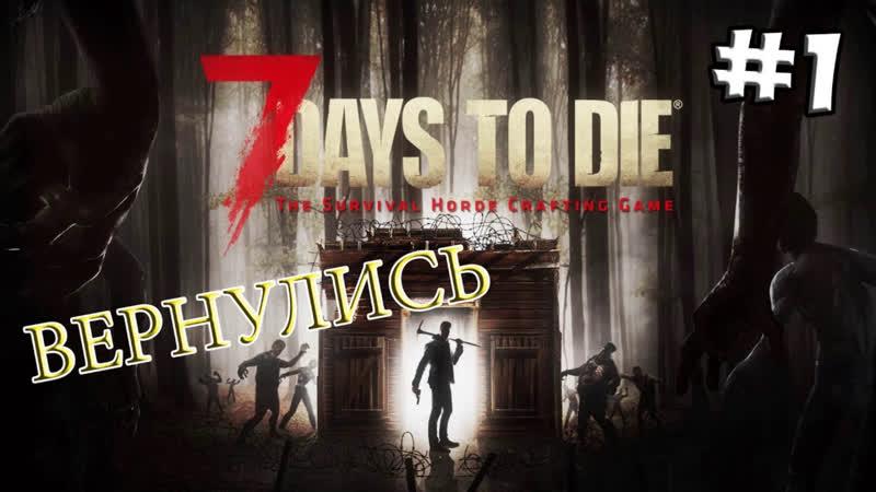 7 Days to Die Альфа 17 Сложность предпоследняя Продолжаем выживать