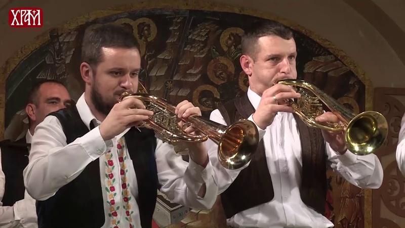 ПУКНИ ЗОРО - Трубачки оркестар Драгачевске трубе Драгана Павловића