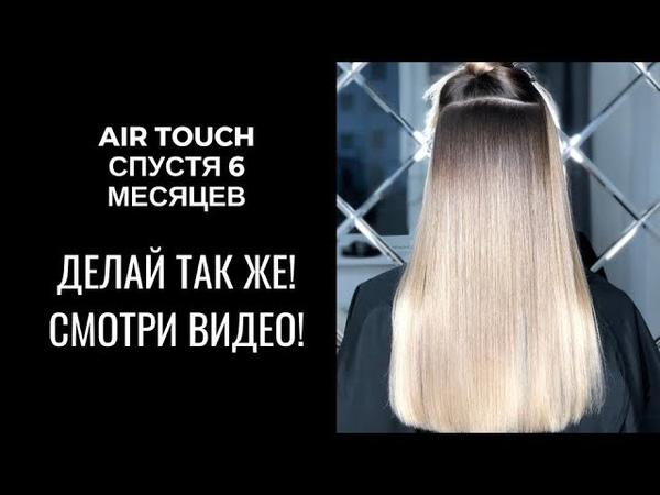 Air Touch ! Нюансы. Формулы. Рекомендации.
