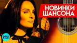 Новинки Шансона - Елена Ваенга Ты (Версия 2018)