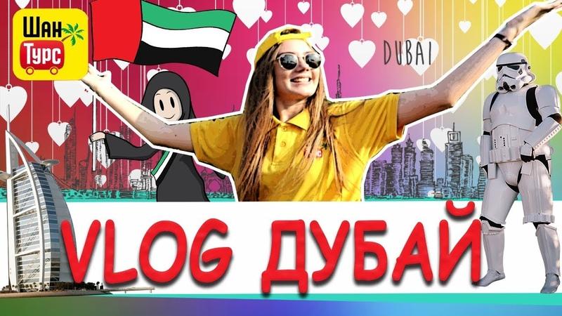 VLOG обзорная по Дубаю   Все Про Экскурсию по Дубаю в Эмиратах   Шан Турс