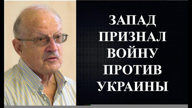 Андрей Пионтковский - ЗАПАД ПРИЗНАЛ ВОЙНУ ПРОТИВ УКРАИНЫ!