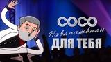 Сосо Павлиашвили - Для тебя Премьера клипа 2019