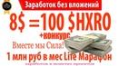8$ За регистрацию - Легкий Заработок в Интернете на Перспективных Монетах   Заработок Без Вложений