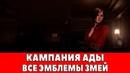 RESIDENT EVIL 6 - КАМПАНИЯ АДЫ (ВСЕ ЭМБЛЕМЫ ЗМЕЙ)