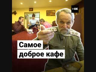 «добродомик»: в петербурге открыли кафе, где бесплатно кормят пенсионеров