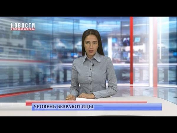 Уровень регистрируемой безработицы в Чувашской Республике составил 0,81