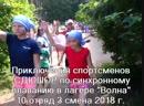 СДЮШОР по синхронному плаванию в лагере Волна. Наши приключения на 3 смене 2018 г. YouTube/unostmk