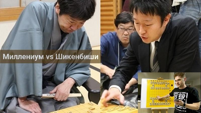 Разбор партии Фунае Кохеи - Сугимото Масатака (05022019)