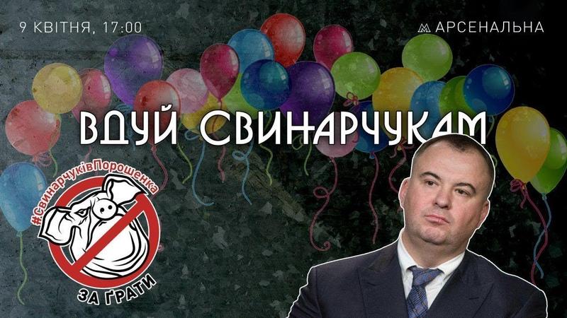 Свинарчуки ще не сидять анонс акції Нацкорпусу НацКорпус