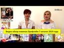 Видео обзор новинок Орифлэйм 7 каталог 2019 года
