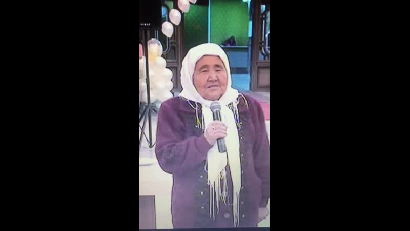 Ғасыр Әжеміз әнді қалай шырқаушы едіңіз!Жатқан жеріңіз жайлы болсын!2011жыл