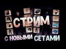 Стрим- Новые СЕТЫ -Раздача 3-х Оружий мини игры, 6000 кб Контра Сити