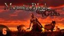 Стрим - Прохождение Mount Blade Честь и СлаваГолый всадник6