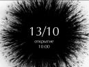 Открытие оптики BAY в Йошкар-Оле! 13 октября в 10:00