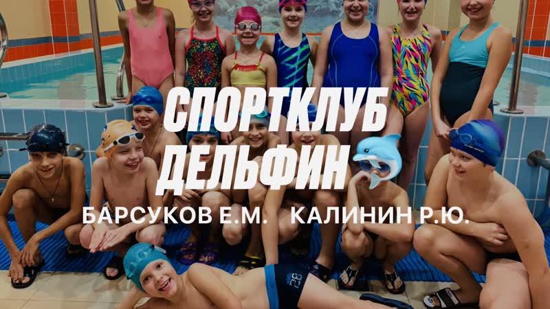 Дети освоили кроль на груди - Спортклуб Дельфин г.Тамбов