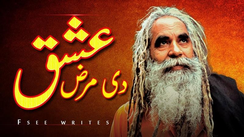Baba Bulleh Shah Anwar Jogi Kalam punjabi kiven mukhre ton nazran hatawan | Fsee Writes