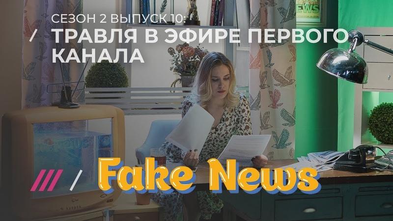 FAKE NEWS 10 Киселев учит американцев журналистике и травля на Первом