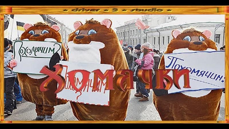Юрий Сучков Хомячки HD 1280x720p 320 kbps