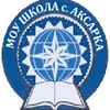 МОУ Школа с.Аксарка