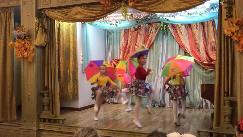 Танец с зонтиками - осень 2018