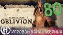 Прохождение Oblivion - Часть 80 (Встреча во тьме)