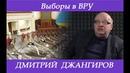 Выборы в ВРУ: Дмитрий Джангиров