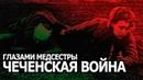 Чеченская война глазами женщины-медсестры
