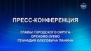 Пресс-конференция главы г.о. Орехово-Зуево. Итоги 2018, планы на 2019