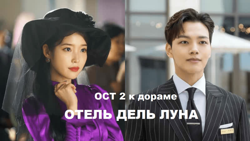 [rus sub] 10 cm - Lean on my Shoulder (HOTEL DEL LUNA OST Part 2)