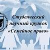 Кружок Семейного права К(П)ФУ