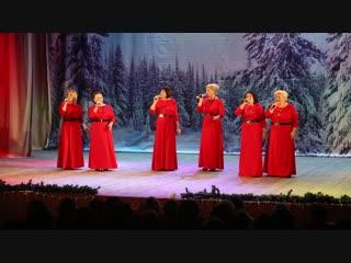 Новогодний концерт ансамбля лирической песни Радуга-12.01.2019-21