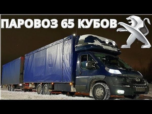 Пежо BOXER Паровоз 65 кубов!