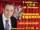 Ещенко гот3