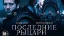 Последние рыцари (2014)