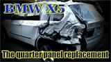 BMW X5. The quarter panel replacement. Замена заднего крыла.
