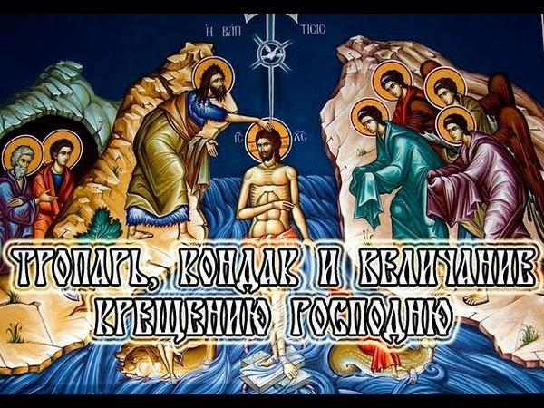 Тропарь, кондак и величание Крещению Господню (с текстом и ударениями)
